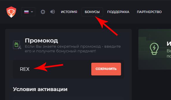 промокод CSGOWIN